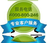 7*24小时服务 电话:4000800246